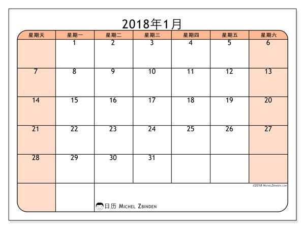 日历2018年1月 (61SS). 日历可免费打印.