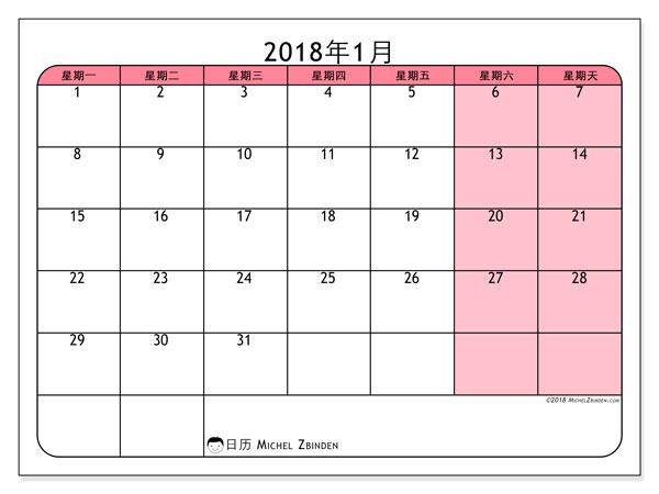 日历2018年1月 (64MS). 免费日历打印.