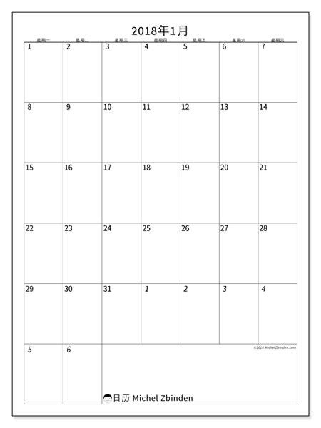 日历2018年1月 (68MS). 每月日历可免费打印.