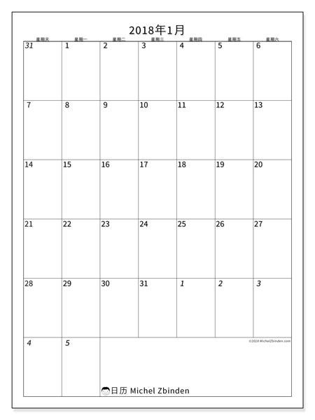 日历2018年1月 (68SS). 免费可打印的日历.