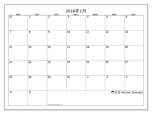 日历2018年1月 (70SS). 免费日历打印.
