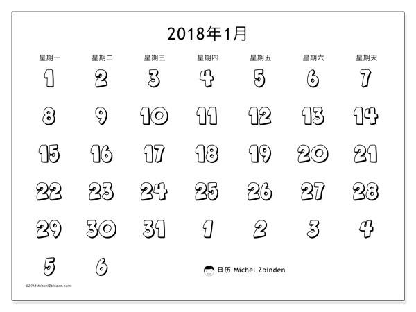 日历2018年1月 (71MS). 免费可打印的日历.