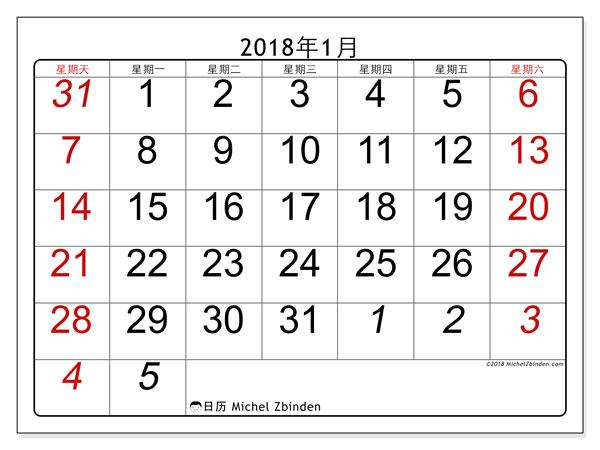 日历2018年1月 (72SS). 免费日历打印.