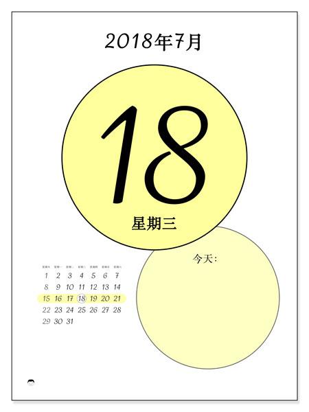 日历2018年7月  (45-18SS). 日历可以免费打印.