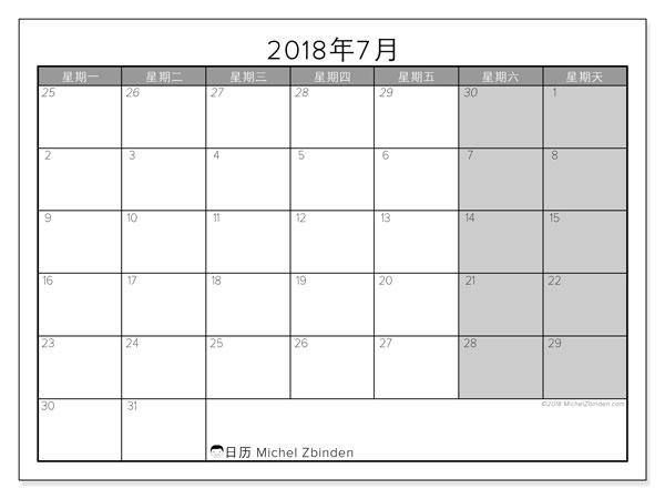 日历2018年7月  (69MS). 每月日历可免费打印.