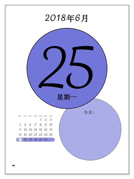 日历2018年6月  (45-25MS). 每日日历可免费打印.