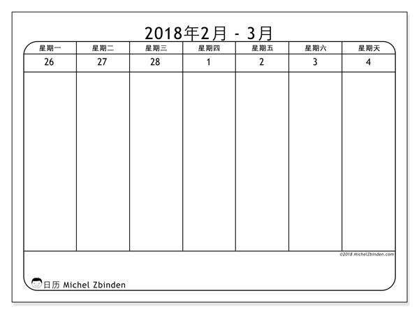 日历2018年3月  (43-1MS). 免费可打印的日历.