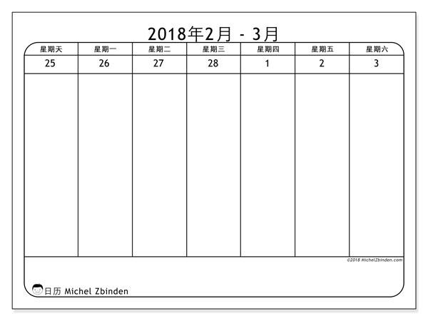 日历2018年3月  (43-1SS). 免费日历打印.