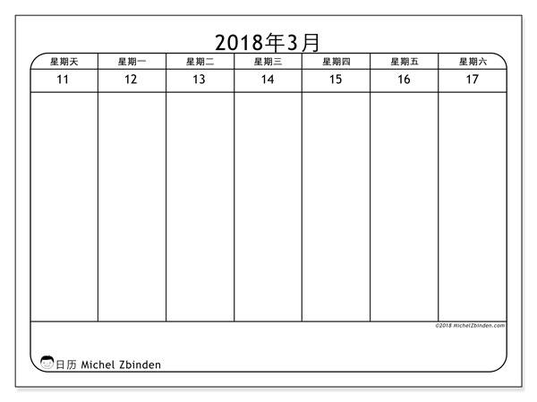 日历2018年3月  (43-3SS). 每周日历可免费打印.
