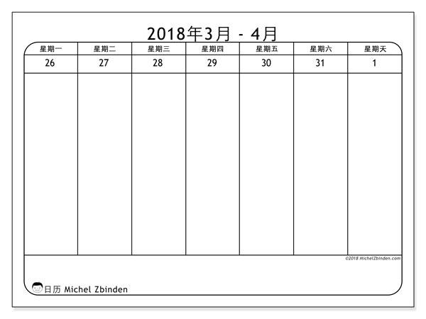 日历2018年3月  (43-5MS). 免费可打印的日历.