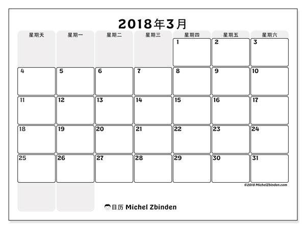 日历2018年3月  (44SS). 免费可打印的日历.