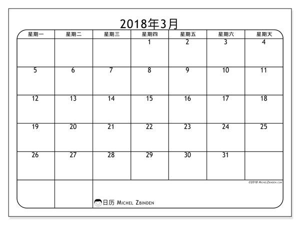 日历2018年3月  (51MS). 组织者免费打印.