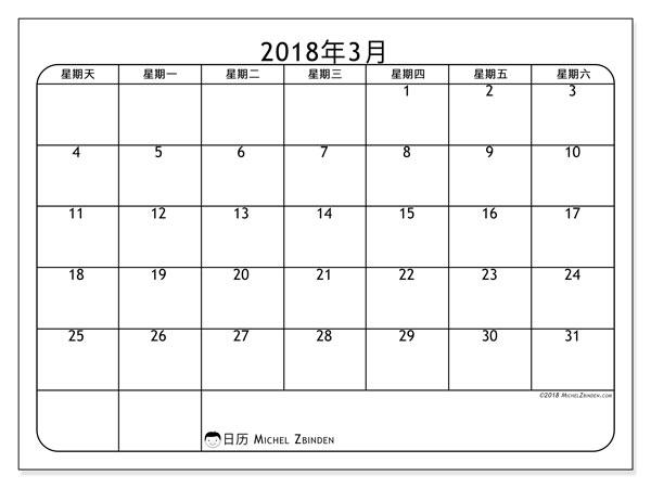 日历2018年3月  (51SS). 日历可免费打印.