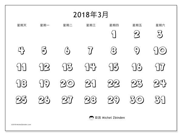 日历2018年3月  (56SS). 日历可免费打印.