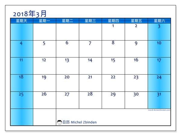 日历2018年3月  (58SS). 免费可打印的日历.