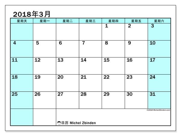 日历2018年3月  (59SS). 免费可打印的日历.