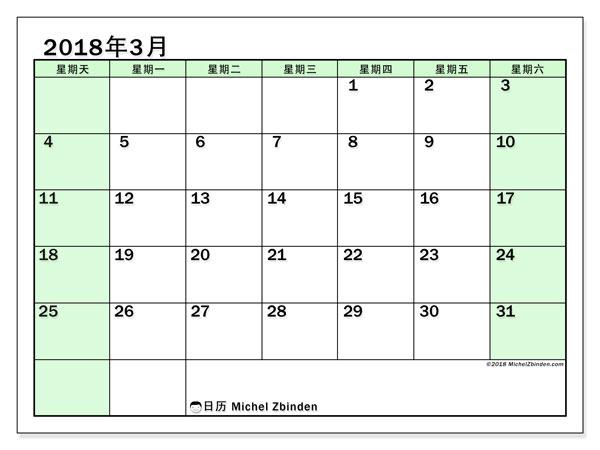 日历2018年3月  (60SS). 日历可免费打印.