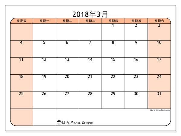 日历2018年3月  (61SS). 免费日历打印.