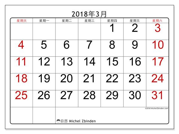 日历2018年3月  (62SS). 组织者免费打印.