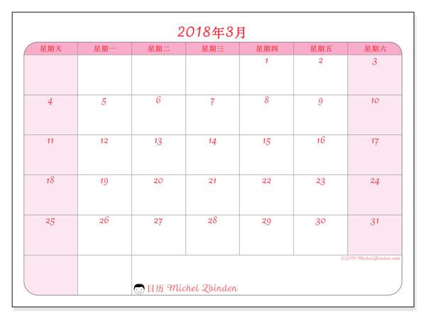 日历2018年3月  (63SS). 免费日历打印.