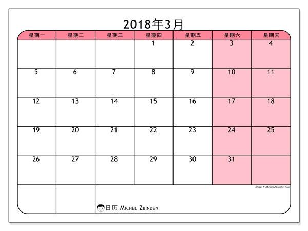 日历2018年3月  (64MS). 每月日历可免费打印.