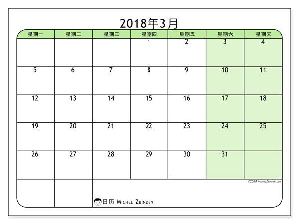 日历2018年3月  (65MS). 免费可打印的日历.