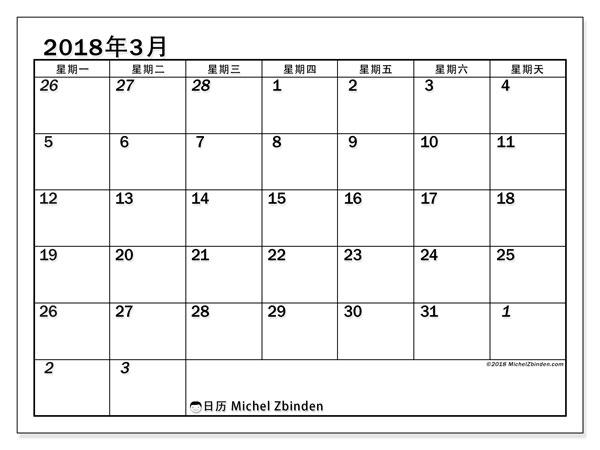 日历2018年3月  (66MS). 组织者免费打印.