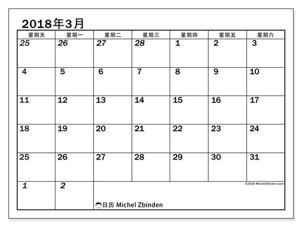 日历2018年3月  (66SS). 组织者免费打印.