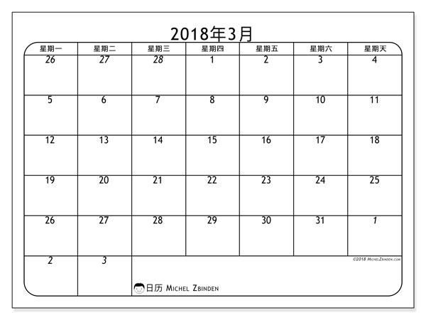 日历2018年3月  (67MS). 子弹报免费打印.