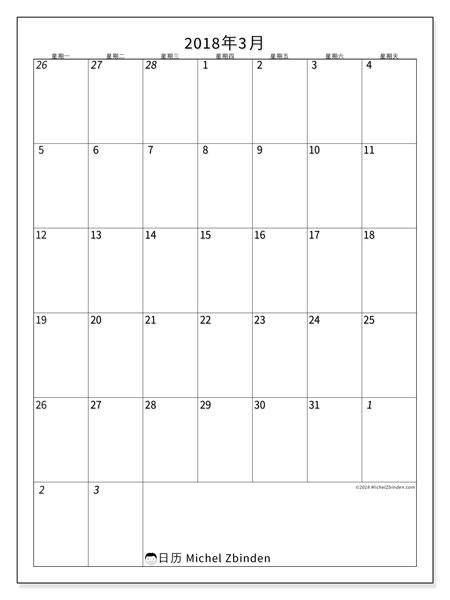 日历2018年3月  (68MS). 每月日历可免费打印.