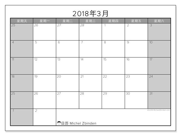日历2018年3月  (69SS). 每月日历可免费打印.