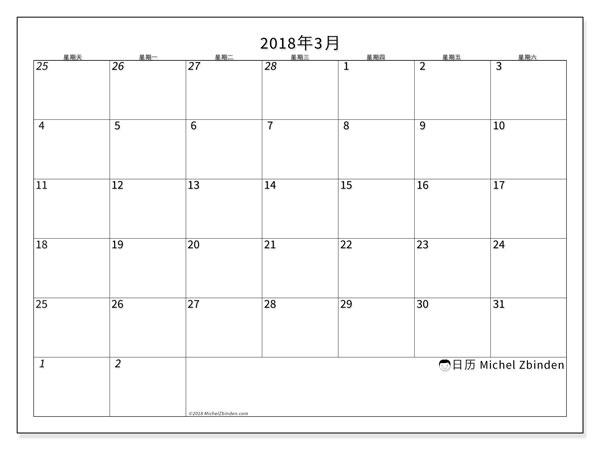 日历2018年3月  (70SS). 日历可免费打印.