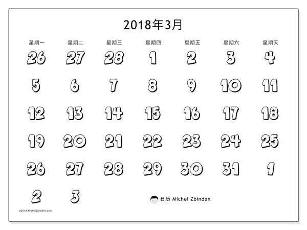 日历2018年3月  (71MS). 免费可打印的日历.