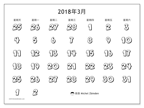 日历2018年3月  (71SS). 本月日历可免费打印.
