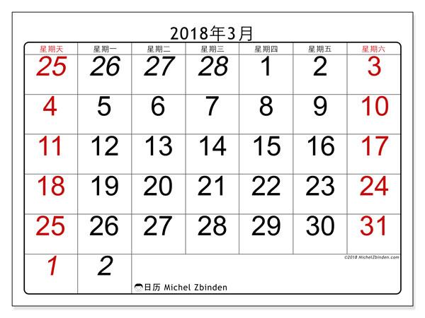 日历2018年3月  (72SS). 子弹报免费打印.