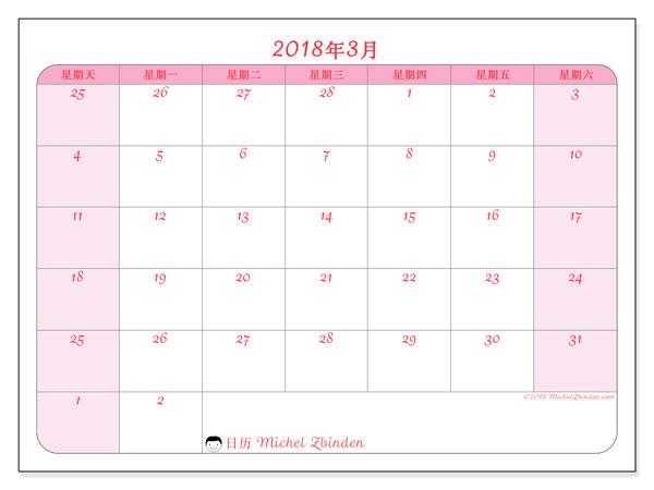 日历2018年3月  (76SS). 每月日历可免费打印.