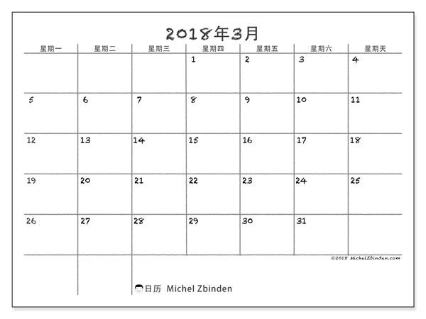 日历2018年3月  (77MS). 免费日历打印.