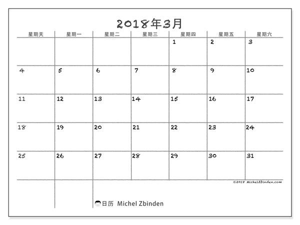 日历2018年3月  (77SS). 免费可打印的日历.
