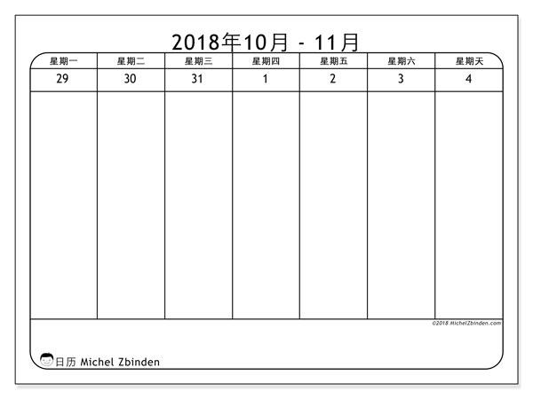 日历2018年11月  (43-1MS). 每周免费打印.