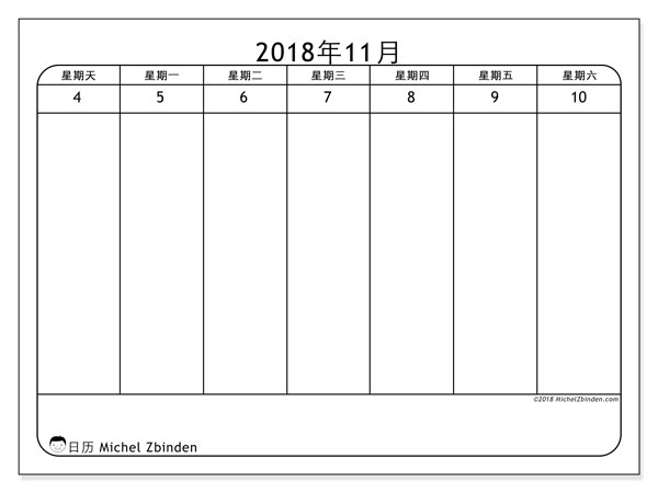 日历2018年11月  (43-2SS). 组织者免费打印.