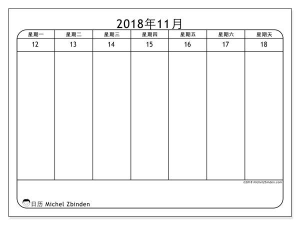 日历2018年11月  (43-3MS). 免费打印计划.