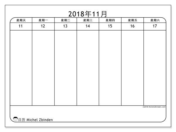 日历2018年11月  (43-3SS). 组织者免费打印.