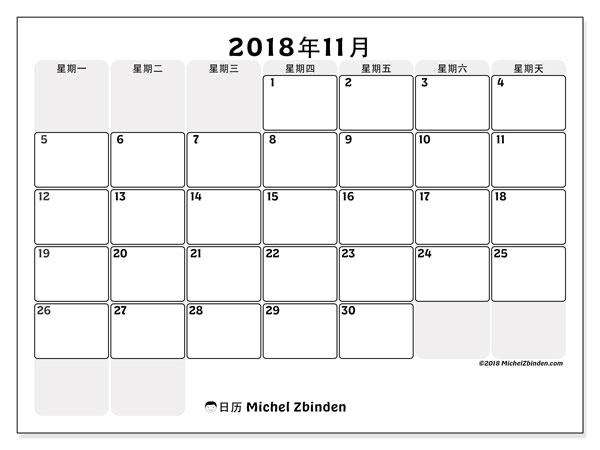 日历2018年11月  (44MS). 每月日历可免费打印.