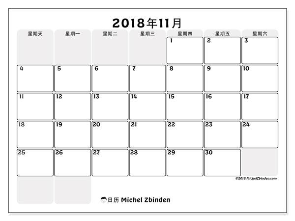 日历2018年11月  (44SS). 免费打印计划.