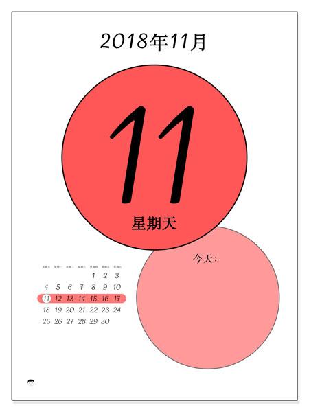 日历2018年11月  (45-11SS). 每日日历可免费打印.