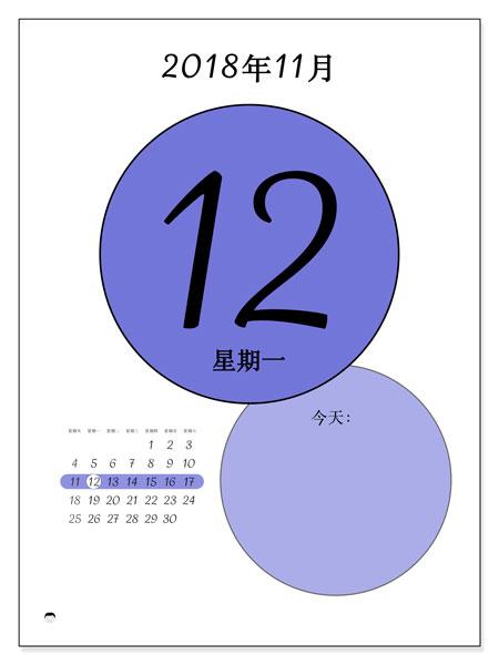 日历2018年11月  (45-12SS). 每日日历可免费打印.