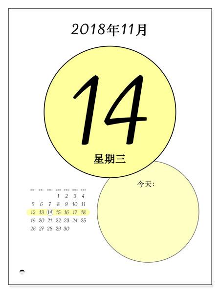 日历2018年11月  (45-14MS). 日历可以免费打印.