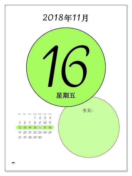 日历2018年11月  (45-16MS). 日历可以免费打印.
