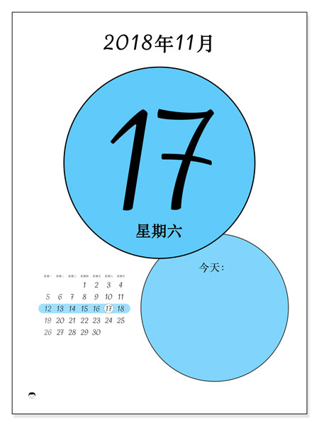 日历2018年11月  (45-17MS). 每日日历可免费打印.