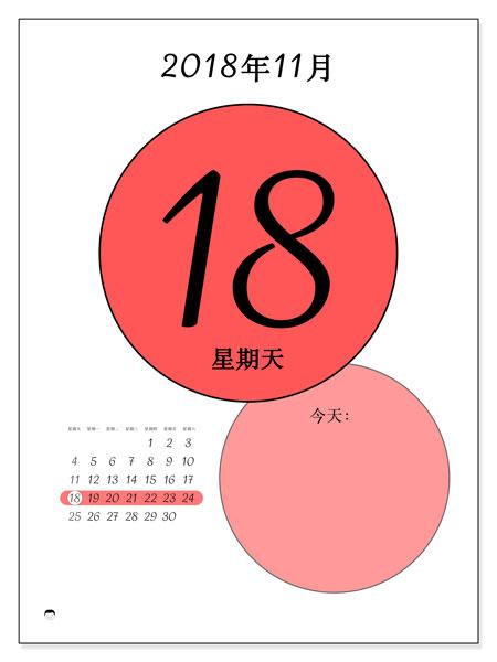 日历2018年11月  (45-18SS). 每日日历可免费打印.